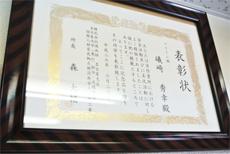 名古屋大学での工事に関して<br>鴻池組様から表彰されました